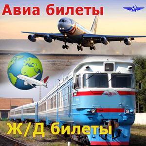Авиа- и ж/д билеты Ромнов