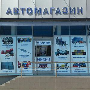 Автомагазины Ромнов