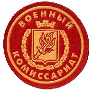 Военкоматы, комиссариаты Ромнов